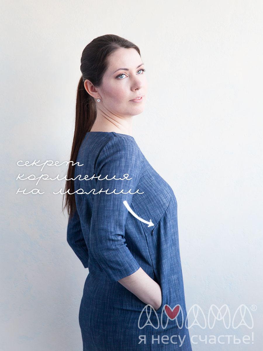 Платье «Тарика» джинс, Амама